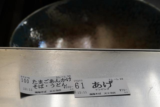 210129-南海そば-005-S