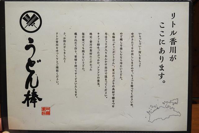 210130-01-うどん棒-003-S