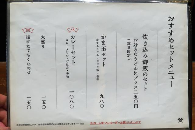 210130-01-うどん棒-004-S