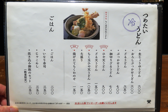 210130-01-うどん棒-006-S