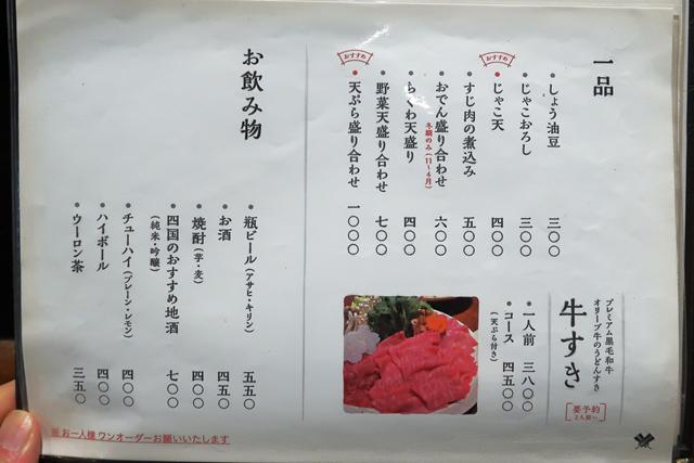 210130-01-うどん棒-007-S