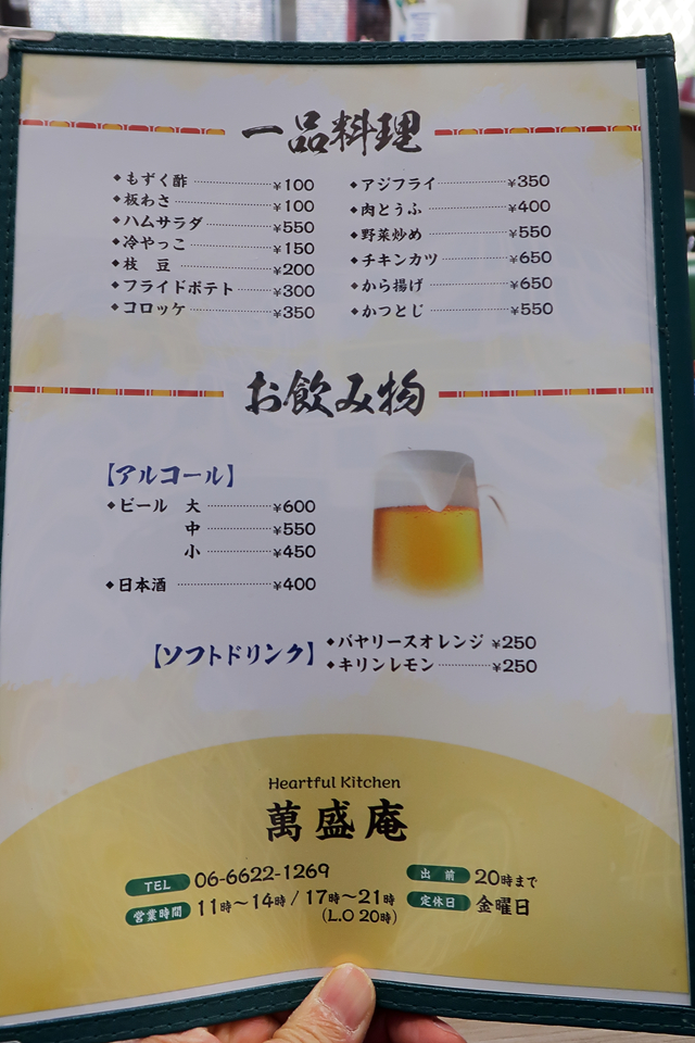 210202-01-萬盛庵-010-S