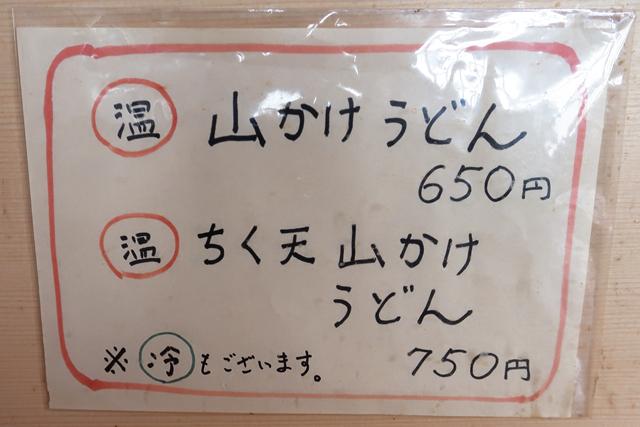 210203-かどっこ-009-S
