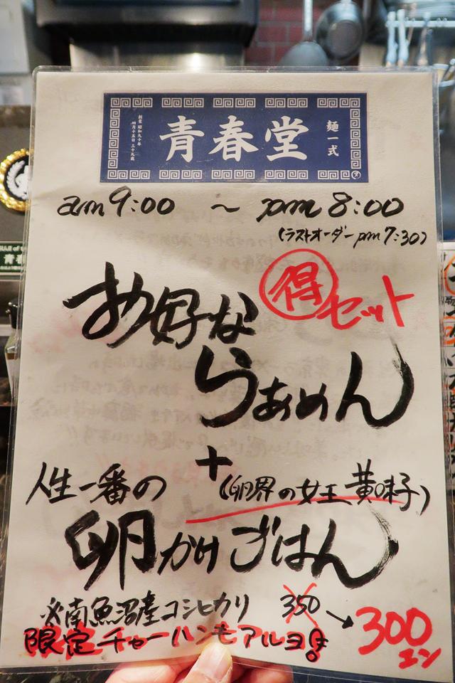 210204-01-青春堂-005-T