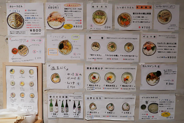 210205-01-Udon Kyutaro-004-S