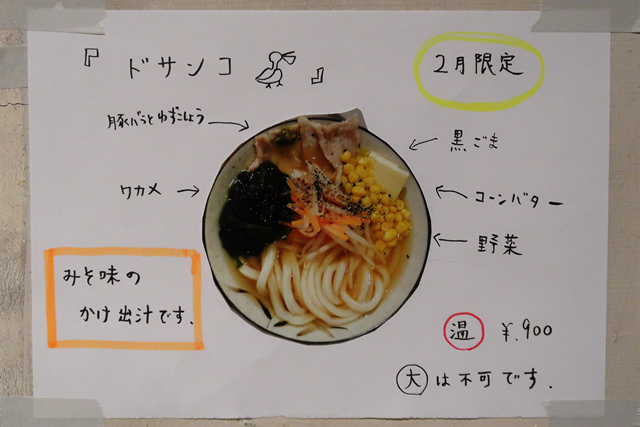 210205-01-Udon Kyutaro-005-S