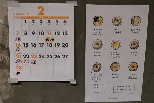 210205-01-Udon Kyutaro-006-S