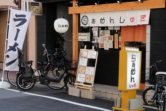 210205-らぁめん しゅき-002-S