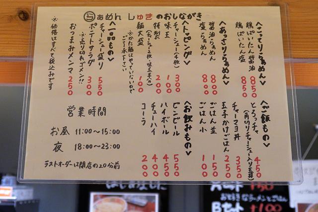 210205-らぁめん しゅき-004-S