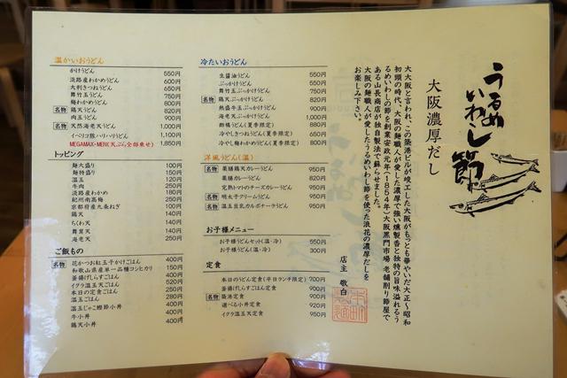 210205-01-築港製麺所-011-S