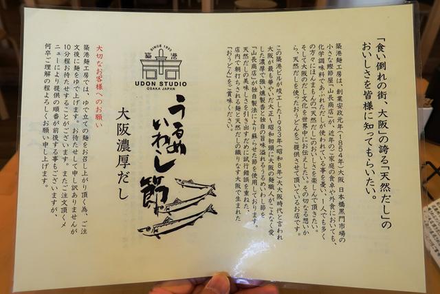 210205-01-築港製麺所-012-S
