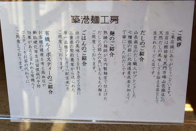 210205-01-築港製麺所-013-S