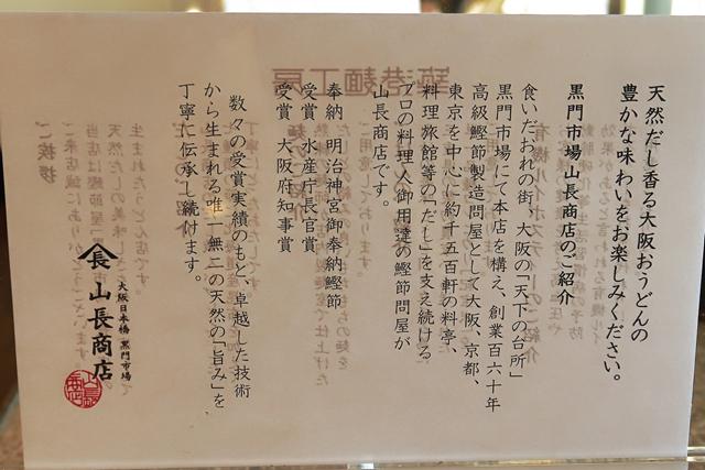 210205-01-築港製麺所-014-S