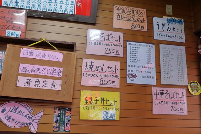 210208-01-みたや食堂-008-S