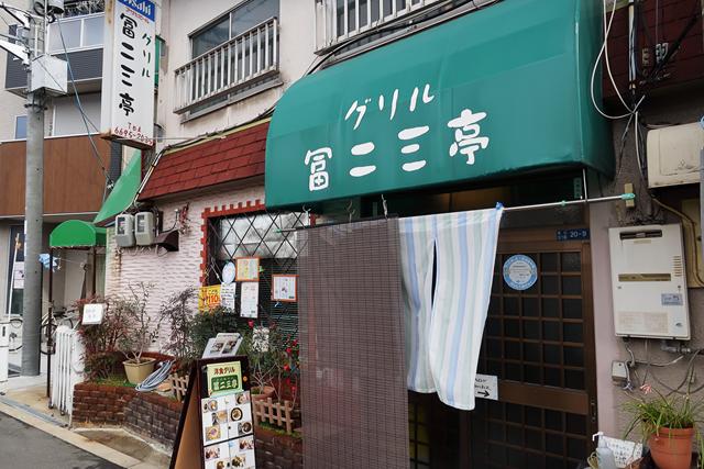 210209-グリル冨二三亭-002-S