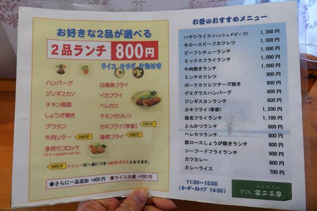 210209-グリル冨二三亭-004-S