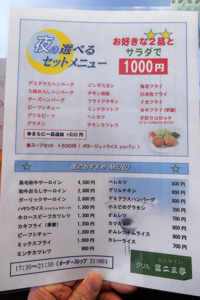 210209-グリル冨二三亭-006-S