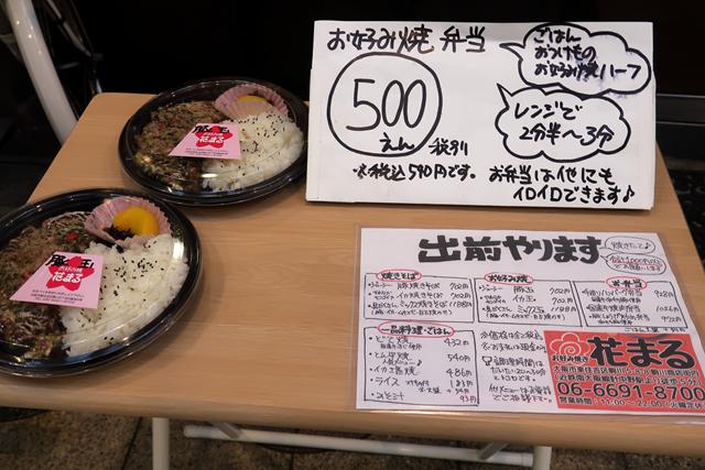 210215-お好み焼き 花まる-006-S