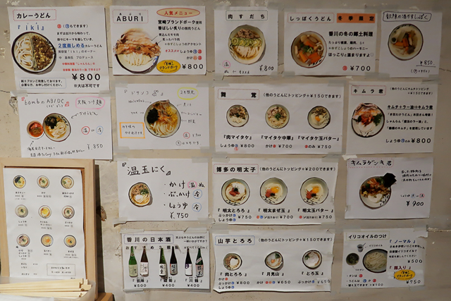 210217-01-Udon Kyutaro-004-S