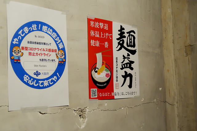 210217-01-Udon Kyutaro-010-S