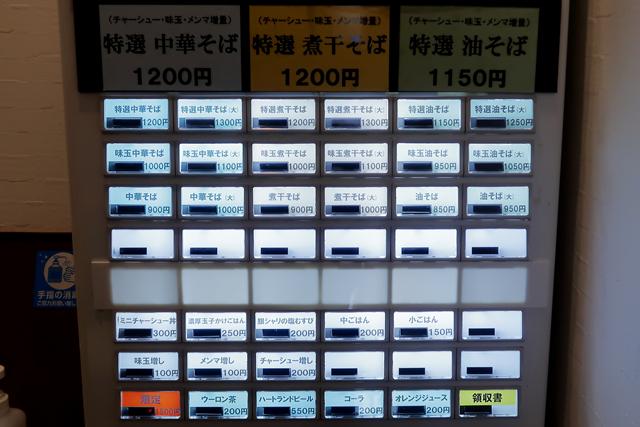 210217-中華そば無限-003-S