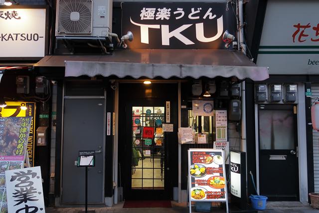 210217-極楽うどん TKU-002-S