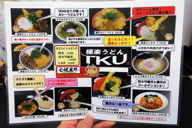 210217-極楽うどん TKU-006-S