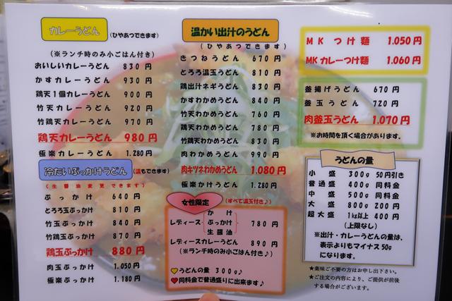 210217-極楽うどん TKU-008-S