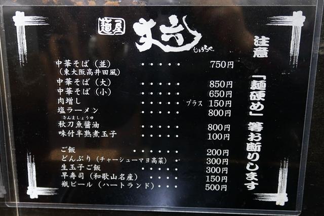 210218-麵屋丈六-004-S