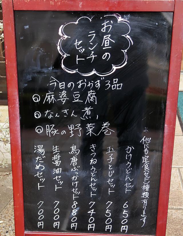 210219-手打うどん西村-003-S