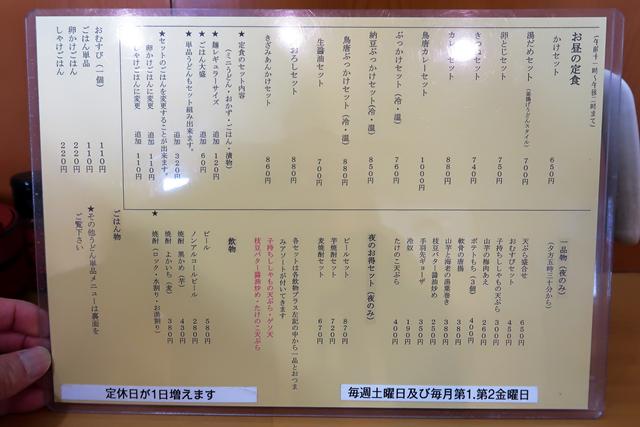 210219-手打うどん西村-004-S