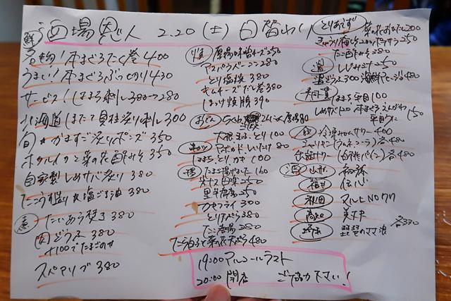 210220-酒場恩人-004-S