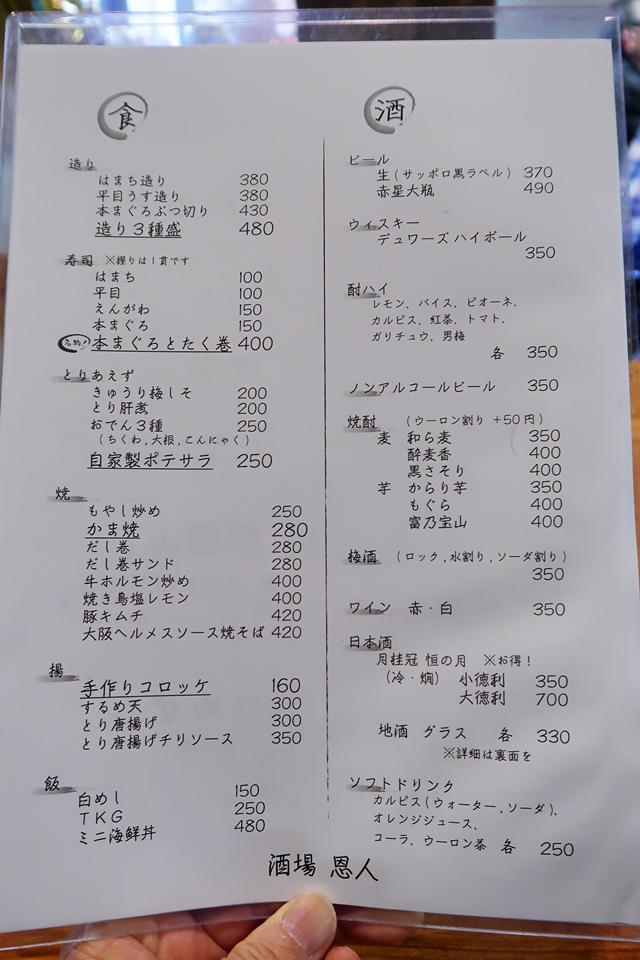 210220-酒場恩人-005-S