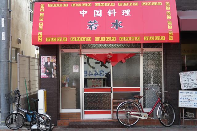 210223-中国料理若水-002-S