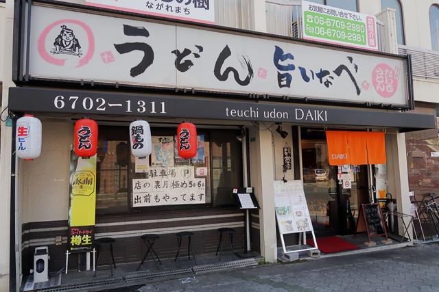 210221-DAIKI うどん-002-S