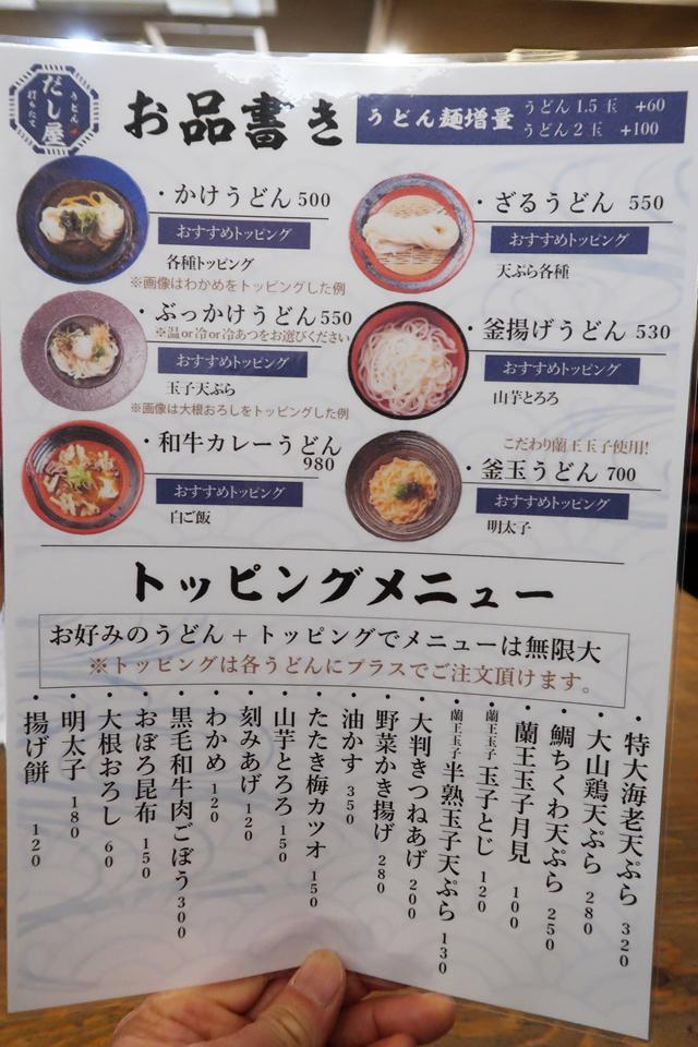 210304-だし屋香里園店-004-S