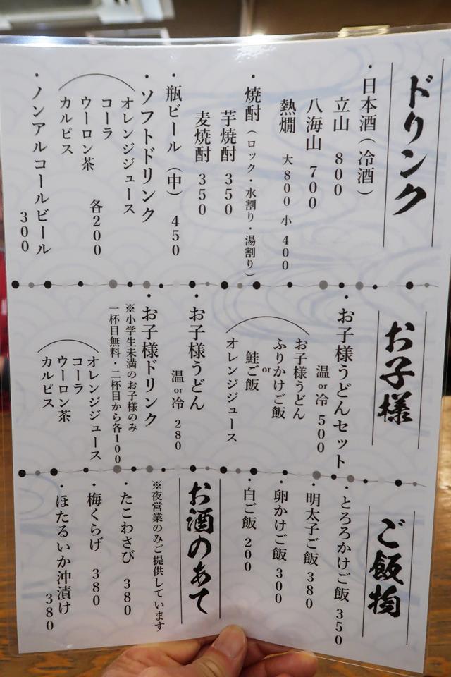 210304-だし屋香里園店-005-S