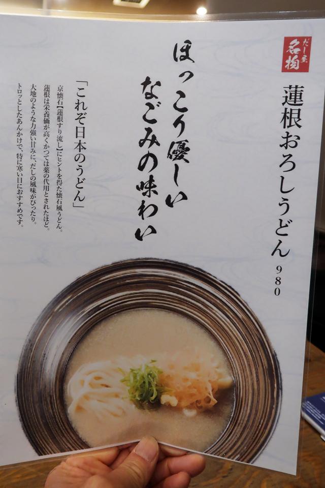 210304-だし屋香里園店-006-S