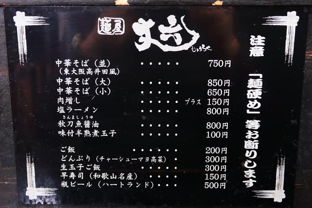 210225-麵屋 丈六-008-S