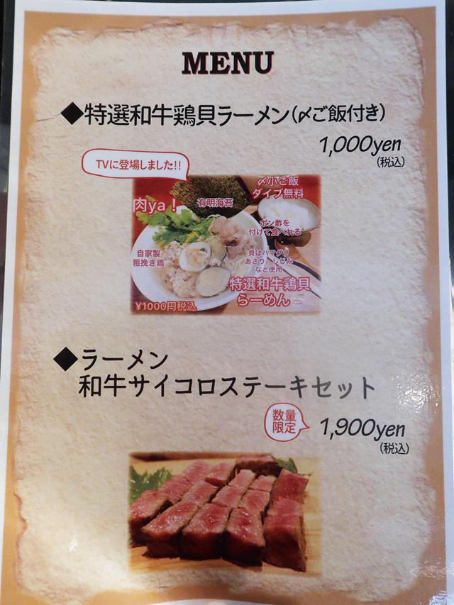 210228-肉ya!ステーキ-018-S