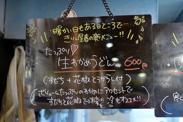 210304-きりん屋-008-S