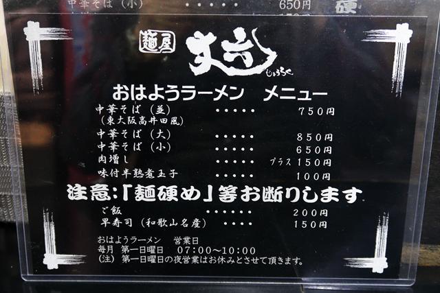 210307-麵屋 丈六-006-S
