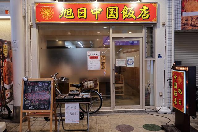 210308-b-旭日中国飯店-002-S
