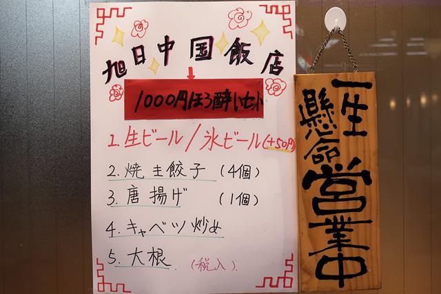 210308-b-旭日中国飯店-005-S