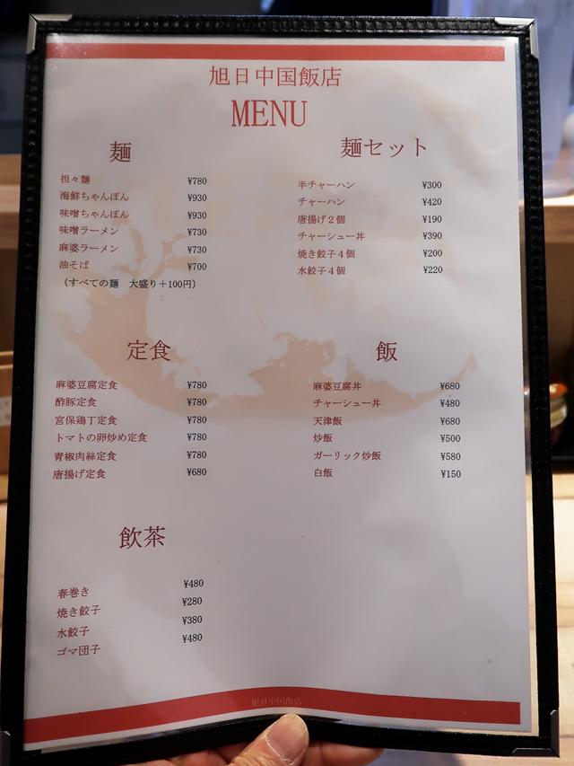 210308-b-旭日中国飯店-009-S