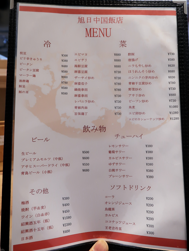 210308-b-旭日中国飯店-010-S