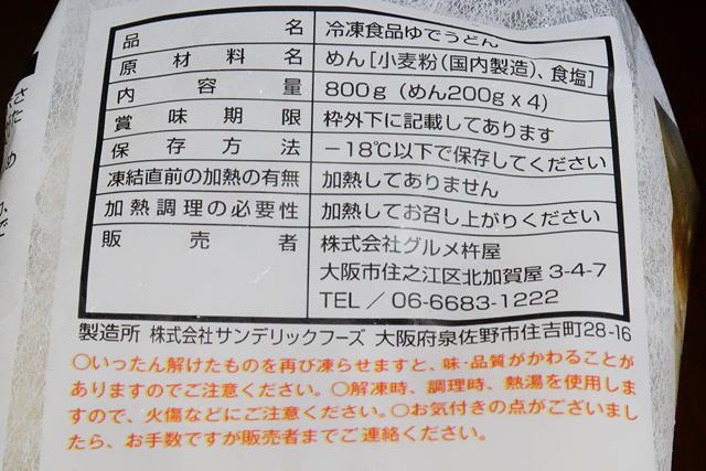 210320-奇跡のうどん-004-S