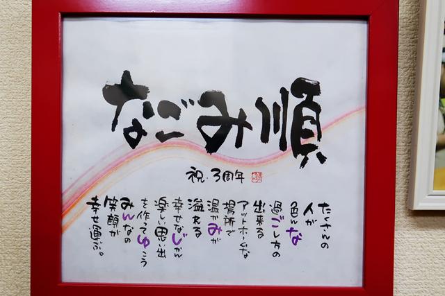 210308-なごみ順-011-S