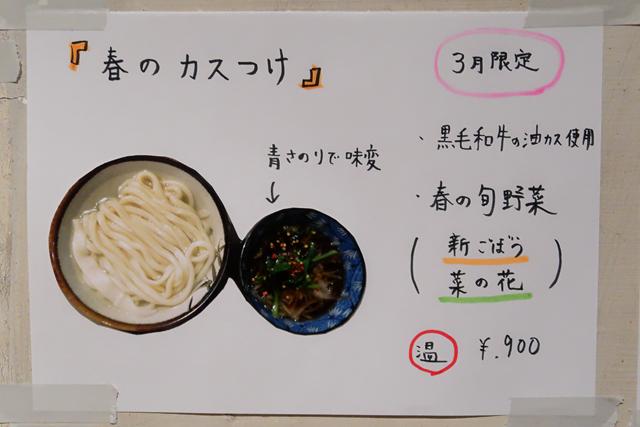 210310-Udon Kyutaro-006-S