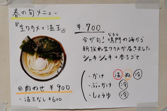 210310-Udon Kyutaro-007-S